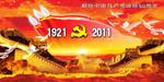 党的生日PSD