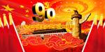 党的生日诞辰90周