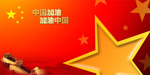 中国加油党建背景