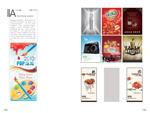 企业宣传画册2