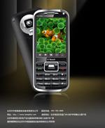 天语A696手机