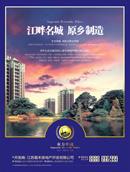 东方华庭海报