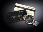 VIP卡与手表