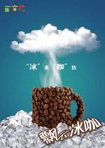 飘云冰咖啡海报