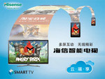 海信智能电视广告