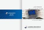 检测企业画册