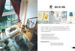 纱窗产品画册1