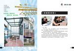 纱窗产品画册2