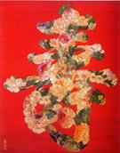 刺绣寿字图片