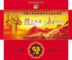 中国人寿保险信封