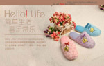 淘宝棉拖鞋广告
