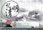 忆清明PSD中国风