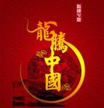 2012龙腾中国