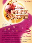 圣诞元旦宣传单