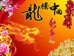 新年龙腾中国