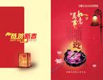 2012教育局春节贺