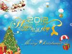 2012圣诞快乐