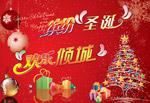 缤纷圣诞欢乐