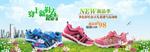 儿童运动鞋横幅