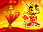 壬辰龙年中国年