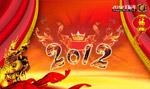 2012福龙贺岁