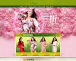 女装网站模板