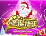 圣诞老人送祝福