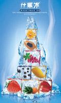 水果饮料广告