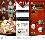 寿司美食网页