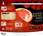 日式料理网页