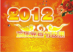 2012元旦节
