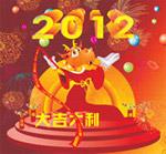 春节大吉大利