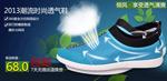 透气鞋淘宝广告