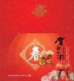 2012贺新年折页