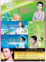 化妆品促销彩页