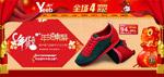 运动鞋新年广告