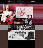 购物网站网页