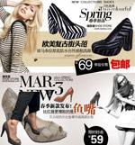 淘宝欧美女鞋海报