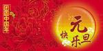 中国年元旦快乐