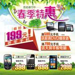 手机促销广告