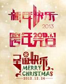 新年元旦圣诞