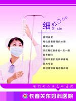 妇科医院展板