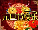 2014元旦节快乐