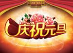 新年庆祝元旦