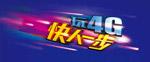 超炫4G广告字体