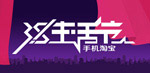淘宝3.8生活节
