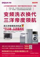 三洋洗衣机单页
