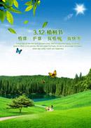 植树节生态护绿
