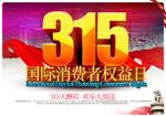 315促销海报