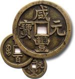咸丰元宝铜钱